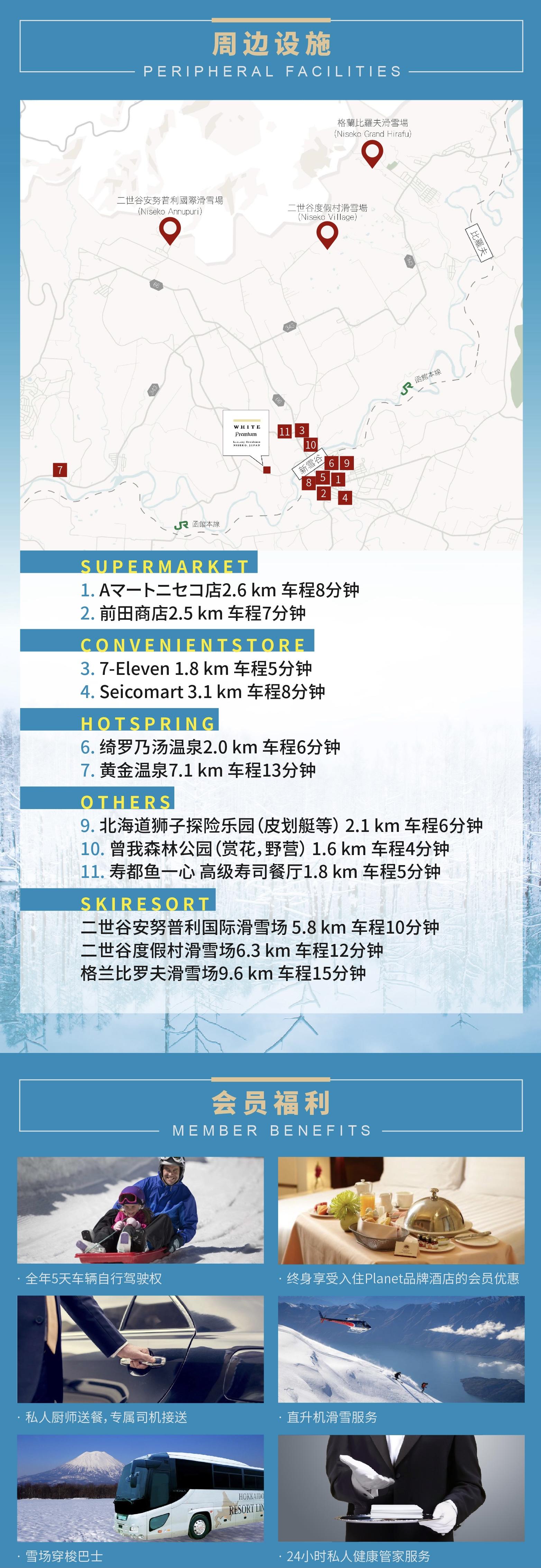 0419-二世谷长海报-01_meitu_3.jpg