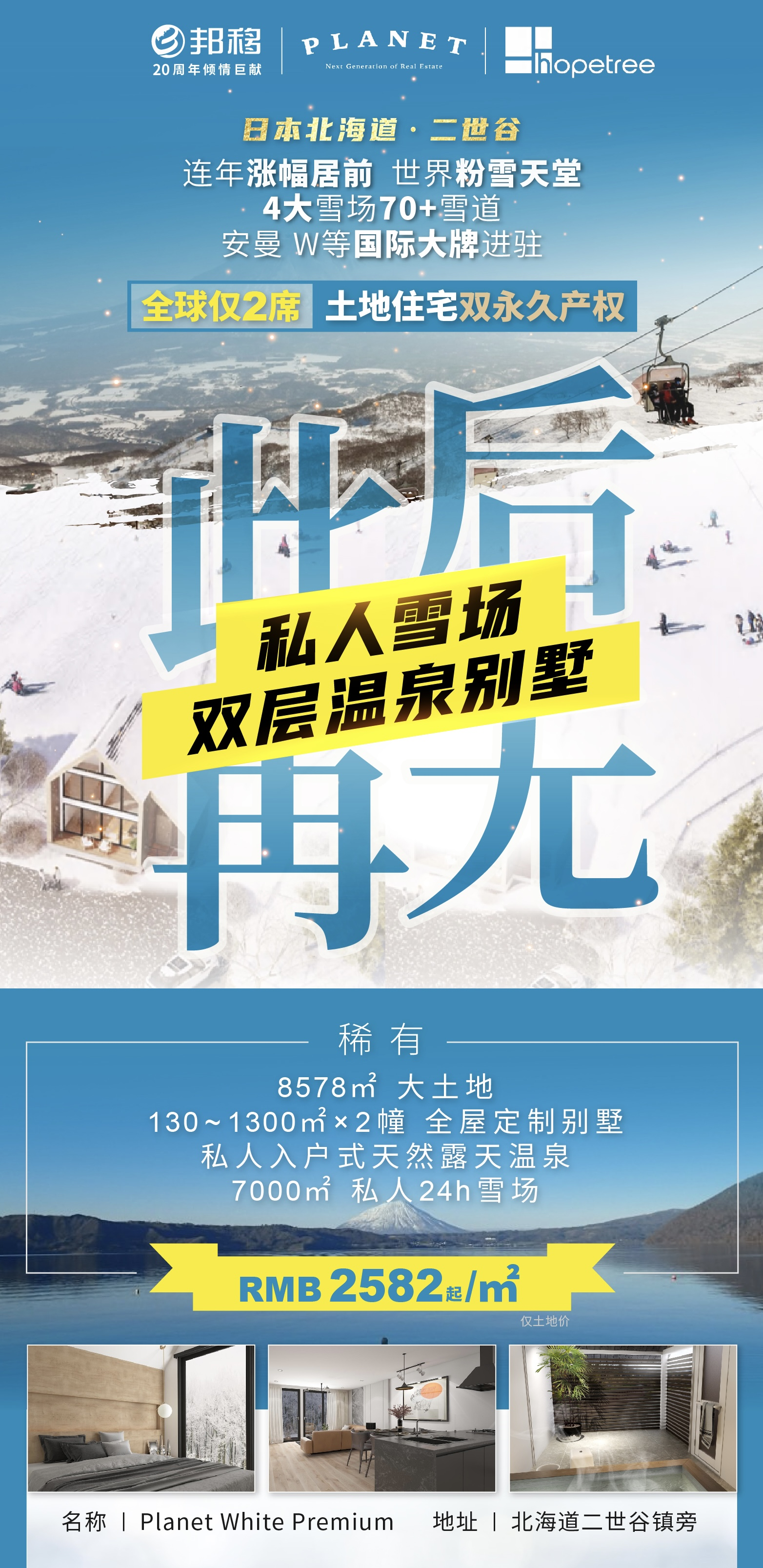 0419-二世谷长海报-01_meitu_1.jpg